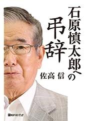 石原慎太郎への弔辞 (ベストセレクト)