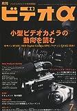 ビデオ α (アルファ) 2010年 07月号 [雑誌]