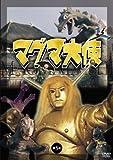 マグマ大使 第五巻 [DVD]