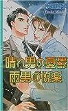 ストレイ・リング (リンクスロマンス / 水壬 楓子 のシリーズ情報を見る