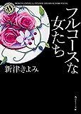 フルコースな女たち (角川ホラー文庫) 画像