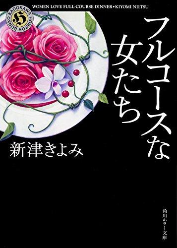 フルコースな女たち (角川ホラー文庫)の詳細を見る
