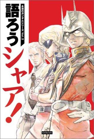 永遠のガンダムシリーズVol.2 語ろうシャア!の詳細を見る