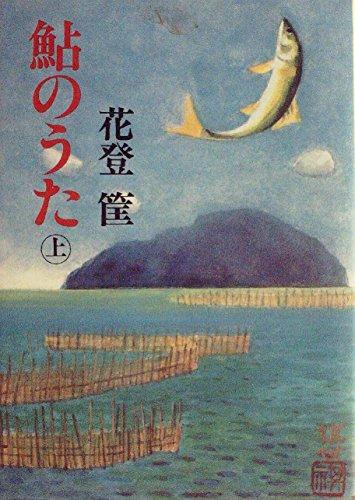 鮎のうた〈上〉 (1979年)