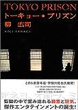 トーキョー・プリズン / 柳 広司 のシリーズ情報を見る