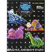 ピアノピース 東京ディズニーランドエレクトリカルパレードドリームライツ (ピアノディズニーミニアルバム)