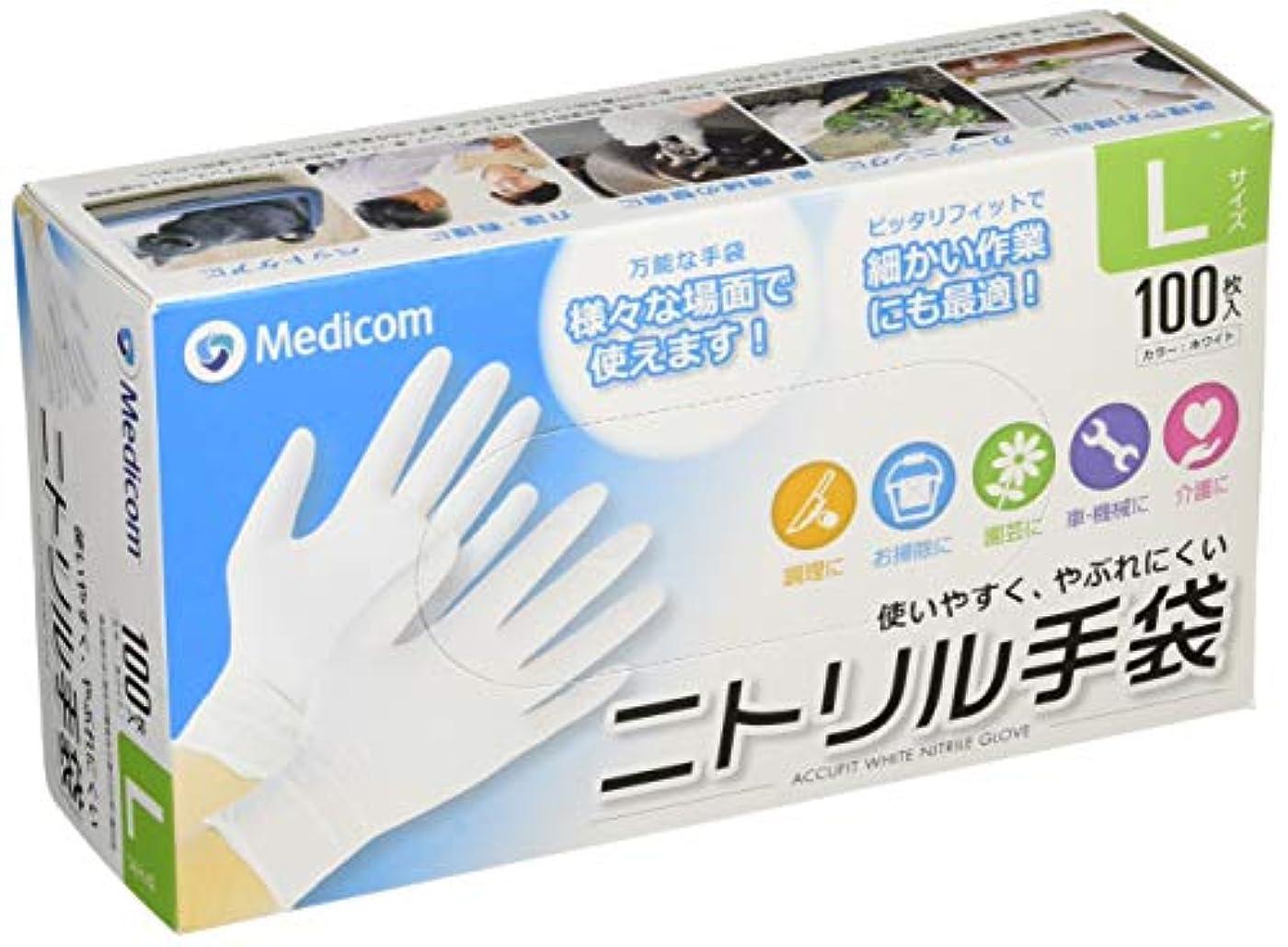 マンモス毛布穏やかなアキュフィット ホワイト ニトリル手袋 Lサイズ ACFJN1284D