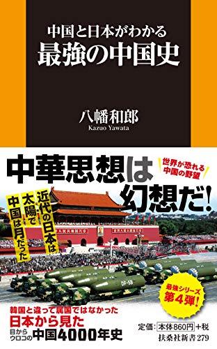 中国と日本がわかる最強の中国史 (扶桑社新書)