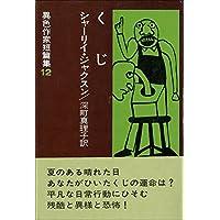 異色作家短篇集〈12〉くじ (1976年)