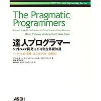 達人プログラマー―ソフトウェア開発に不可欠な基礎知識 バージョン管理/ユニットテスト/自動化 (Ascii software engineering series)