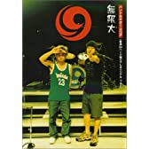 バンド&ギタースコア 19(ジューク) 無限大 (バンド&ギター・スコア)