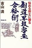 悩める剣士に贈る剣道昇段審査合格術 (剣道日本)