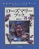 ローズマリーブック―桐原春子のハーブを楽しむ