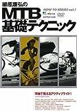 柳原康弘のMTB基礎テクニック (DVD) () ()