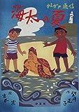 海太の夏―ウミガメ通信