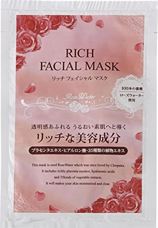 水オプション発行リッチフェイシャルマスク 10枚