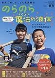 のらのら 2017年 06 月号 [雑誌]