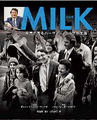 MILK 写真で見るハーヴィー・ミルクの生涯