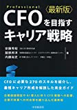 CFOを目指すキャリア戦略〈最新版〉