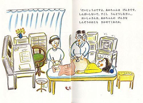 童心社『おかあさんがおかあさんになった日』