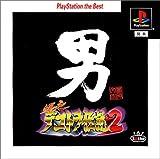 爆走デコトラ伝説2~男人生夢一路~ PlayStation the Best