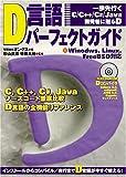 D言語パーフェクトガイド―Windows Linux FreeBSD対応