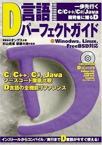 D言語パーフェクトガイド―Windows Linux FreeBSD対応の詳細を見る