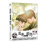 [DVD]HiStory2 - 是非 & 越界