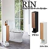 収納ラック 山崎実業 RIN トイレットペーパーストッカー スチールラック YAMAZAKI リン 8ロール ホワイト