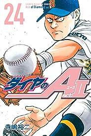 ダイヤのA act2(24) (講談社コミックス)