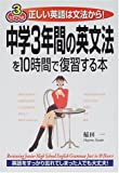 中学3年間の英文法を10時間で復習する本―正しい英語は文法から!