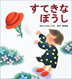 すてきなぼうし (えほん、よんで!)