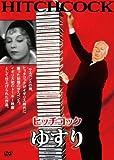ゆすり[DVD]