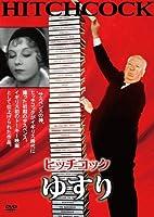 ゆすり [DVD]