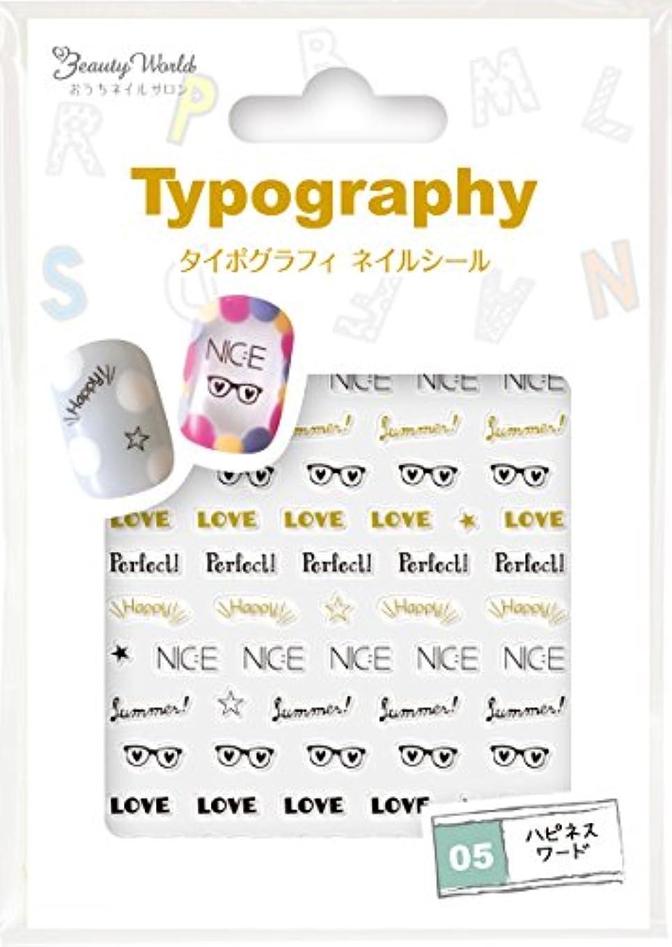 前部勇者インターネットタイポグラフィネイルシール TGS485