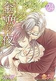 金魚の夜(フルカラー) 24 (恋するソワレ)