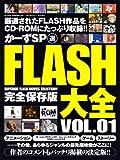 かーずSP選FLASH大全 (VOL.01) (INFOREST MOOK—PC・GIGA特別集中講座)