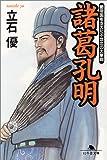 諸葛孔明 (幻冬舎文庫)