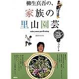 柳生真吾の、家族の里山園芸 (講談社 MOOK)