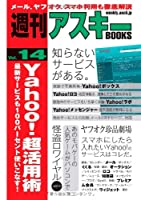 週刊アスキーBOOKS Vol.14 Yahoo!超活用術 最新サービスも100パーセント使いこなす!