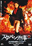 スケパン刑事 バージンネーム=諸見栄サキ [DVD]