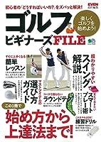 ゴルフビギナーズFILE (エイムック 4334)