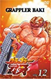 グラップラー刃牙 Vol.12 [DVD]