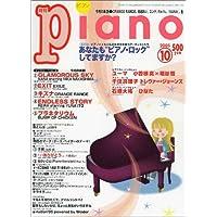 Piano (ピアノ) 2005年 10月号