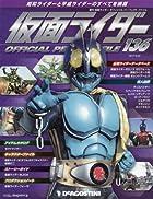 週刊 仮面ライダー オフィシャルパーフェクトファイル 2017年 5/23号 [分冊百科]