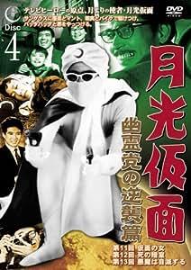 月光仮面 幽霊党の逆襲篇 Disc4 [DVD] TVG-015