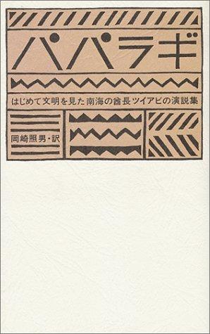 パパラギ—はじめて文明を見た南海の酋長ツイアビの演説集