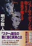 ジェームス・ディーンの向こうに日本が視える (講談社文庫)