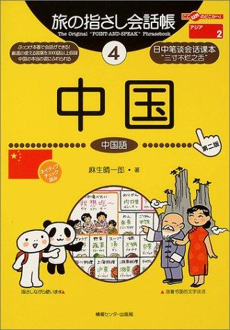 旅の指さし会話帳〈4〉中国(中国語) (ここ以外のどこかへ!)