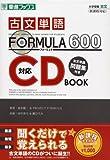 古文単語FORMULA600 対応CDBOOK (東進ブックス―大学受験FORMULAシリーズ)